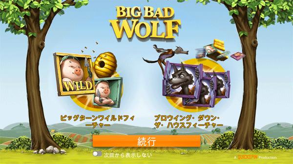 【動画】スロットBIG BAD WOLF の10回フリースピンで大当たり!