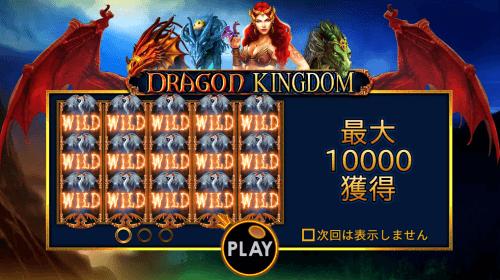 話題の最新スロット「Dragon Kingdom(ドラゴンキングダム)」のレビュー