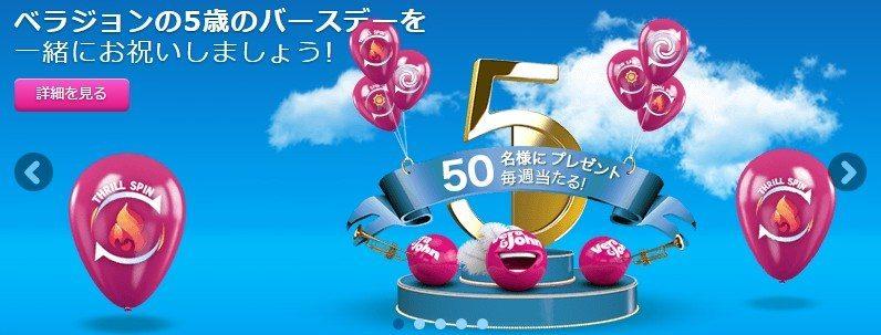 ベラジョン5周年記念でビッグなイベント開催中(~3/5まで)