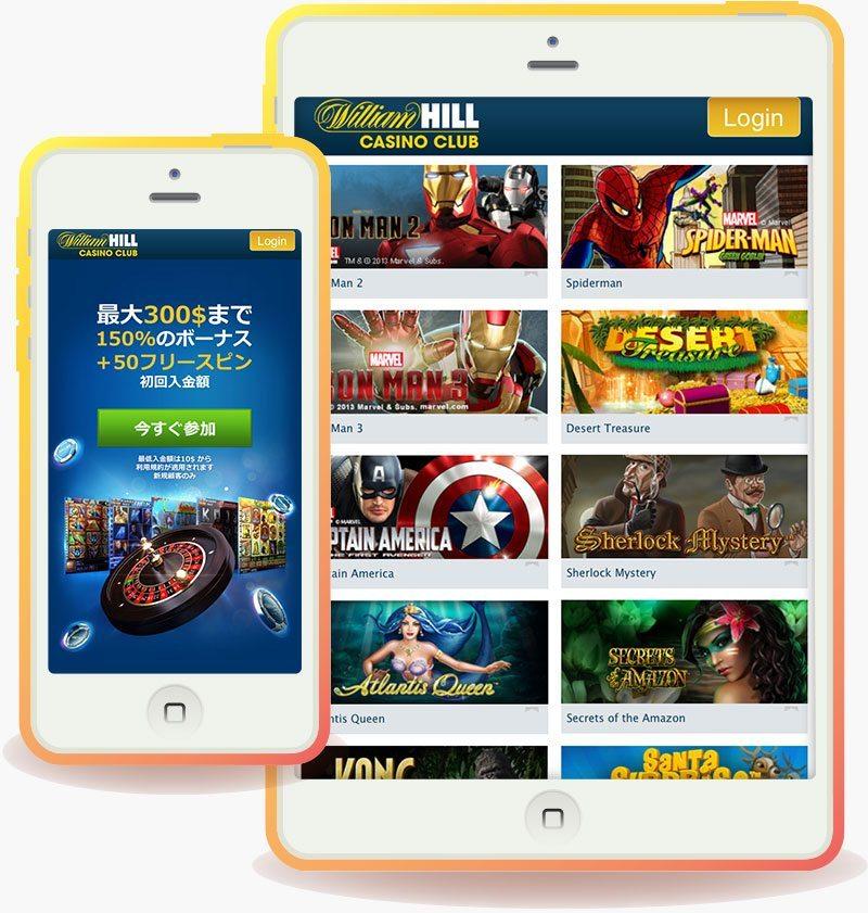williamhillモバイルゲームとタブレットゲーム