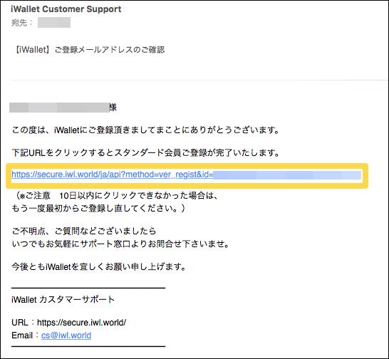 iWallet お金の預金日本の顧客サポート