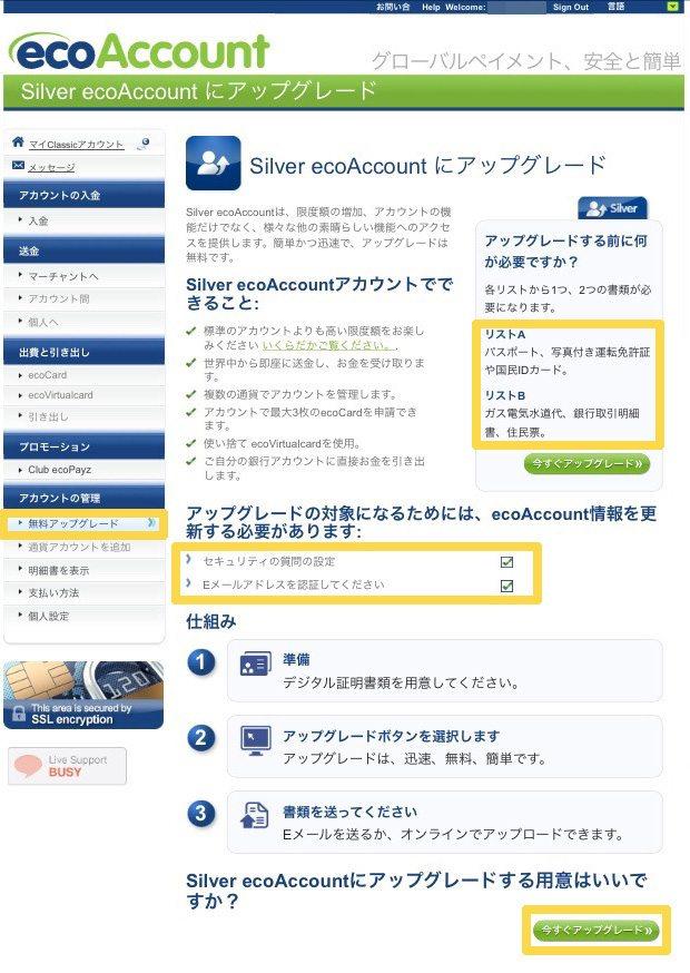 ecoPayz お金預金口座の報酬