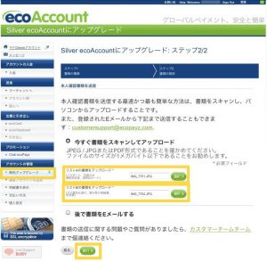 ecoPayz お金の預金のヘルプ