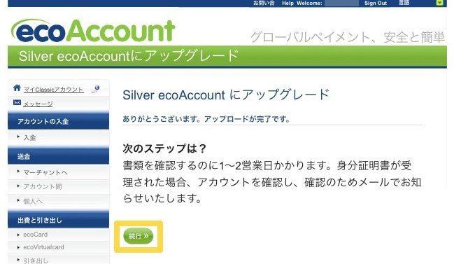 ecoPayz お金の預金銀のアカウント