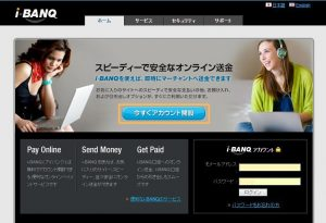 i-Banqウェブサイト登録アカウント