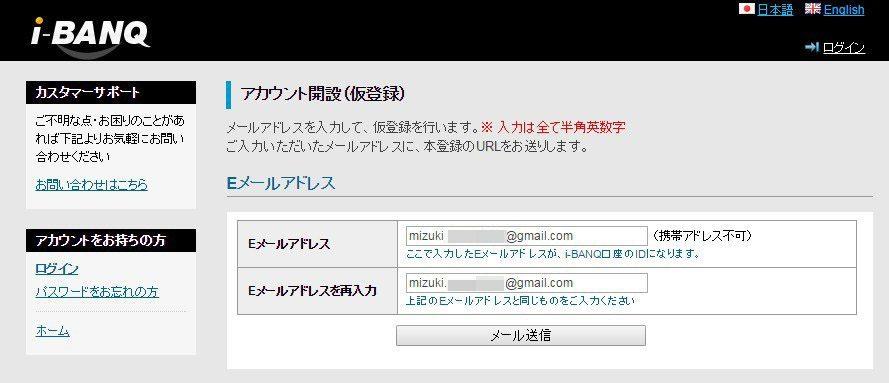 i-banqメール登録