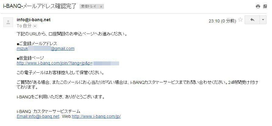 i-banq日本の顧客サポート