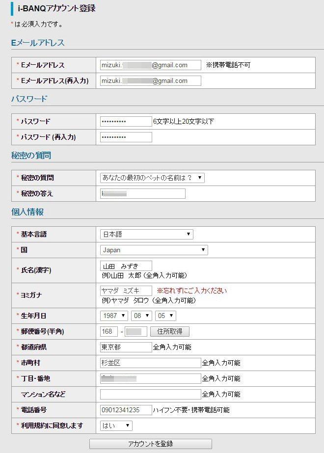 i-banqアカウント登録フォーム