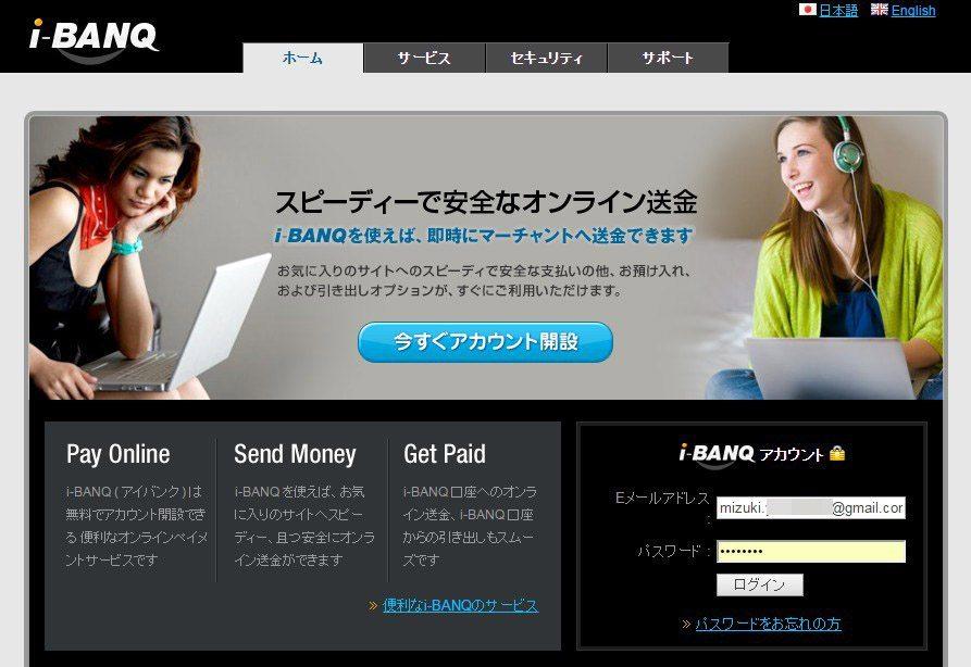i-banqウェブサイトのトップページ
