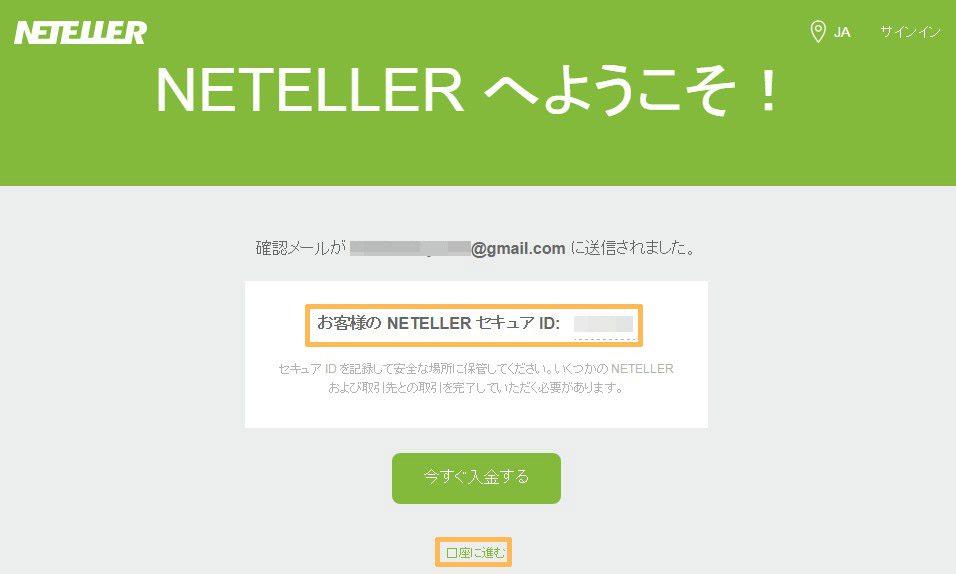 Neteller 円入金登録情報