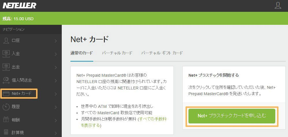 Neteller新しいクレジットカード取引