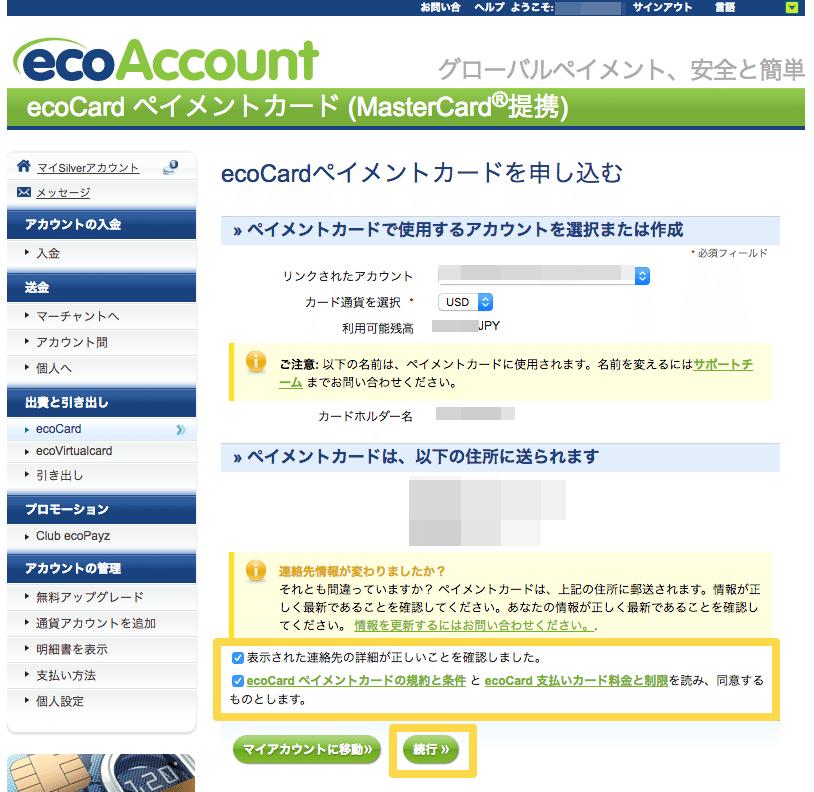 ecoPayz お金入金設定