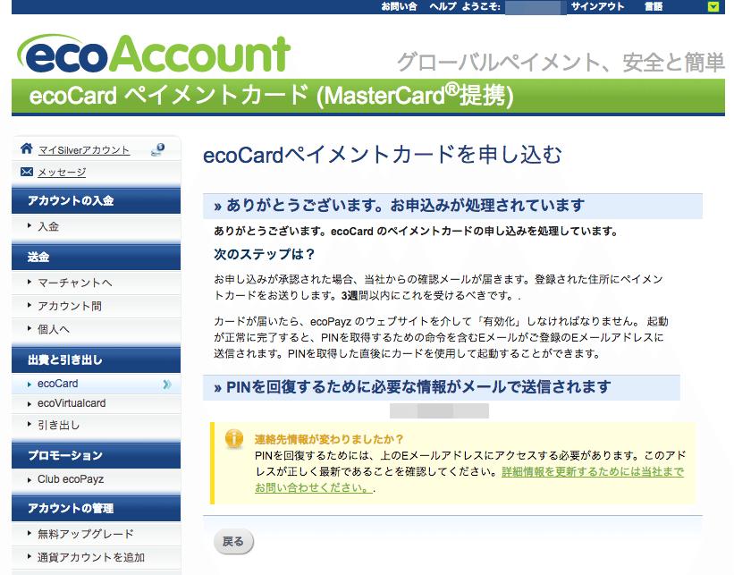 ecoPayz マネーデポジットクレジットカード登録