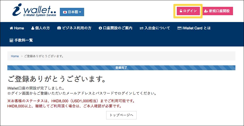 iWallet マネーデポジット日本取引