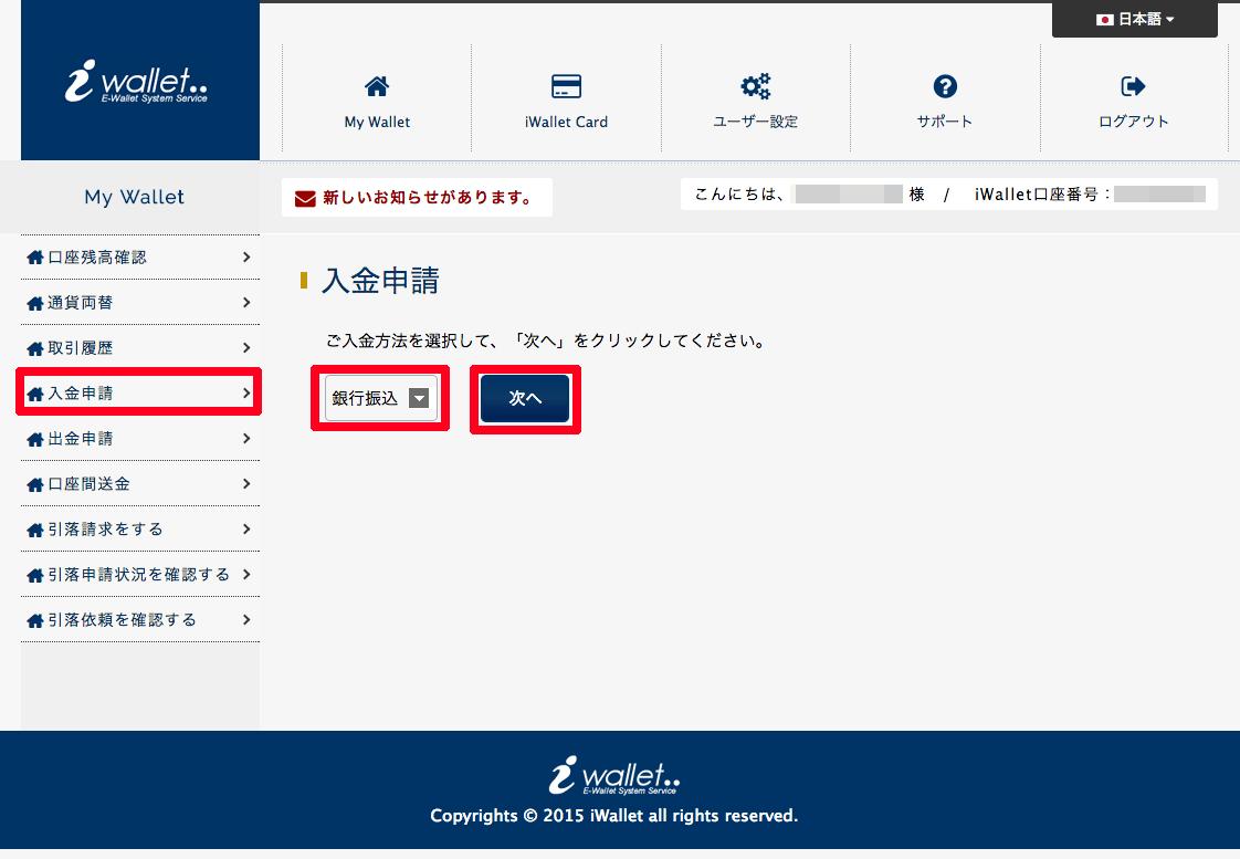 iWallet 円デポジット
