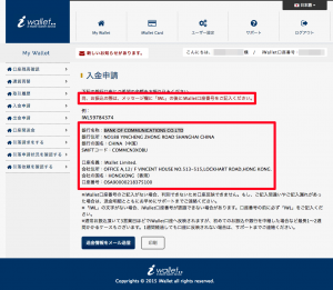 iWallet マネーデポジット承認取引詳細