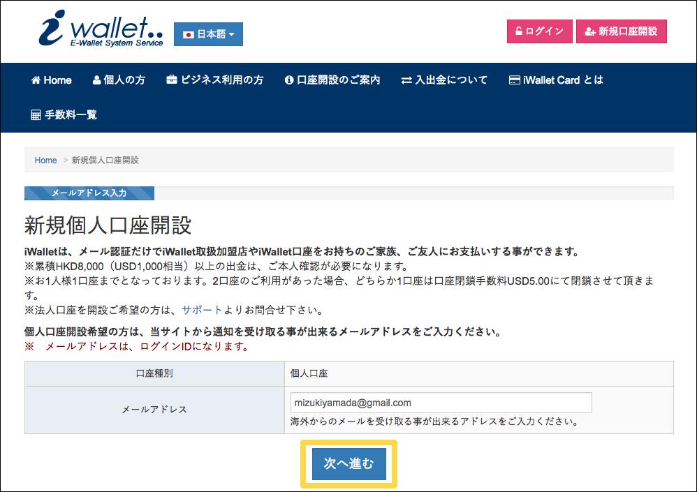 iWallet マネーデポジットの安全な登録