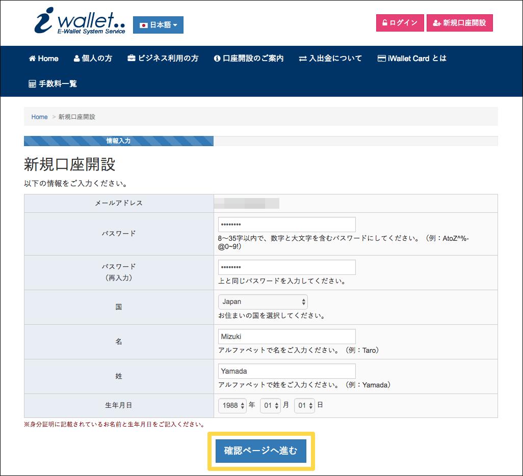 iWallet お金入金登録の詳細