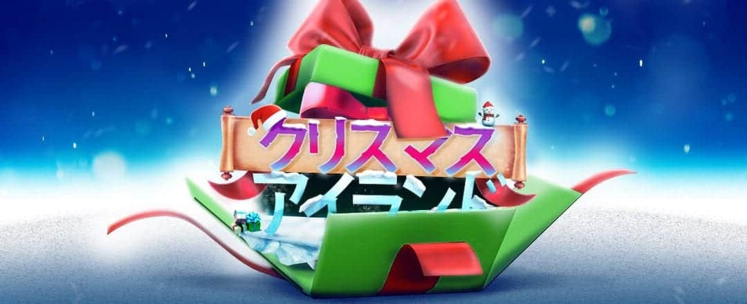 【カジ旅】期間限定!クリスマスプレゼントがいっぱい詰まったクリスマスアイランドがカジ旅に上陸!