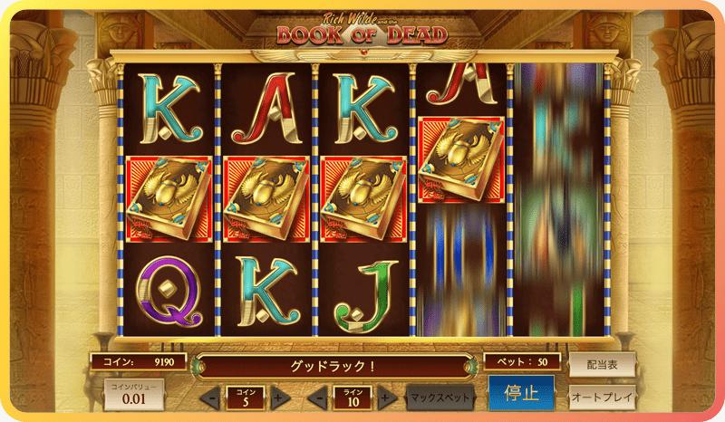 Book of Deadカジノゲーム
