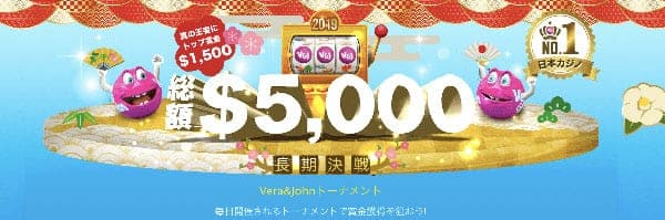 Vera-and-John-5000-usd-prize
