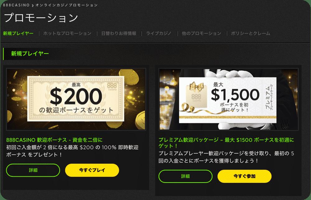 カジノの報酬