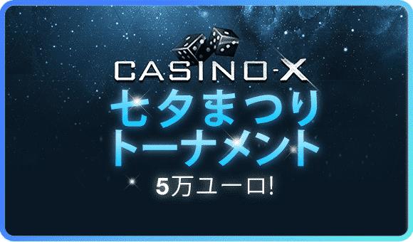 賞金総額5万ユーロ!カジノエックス【七夕祭りトーナメント】開催!
