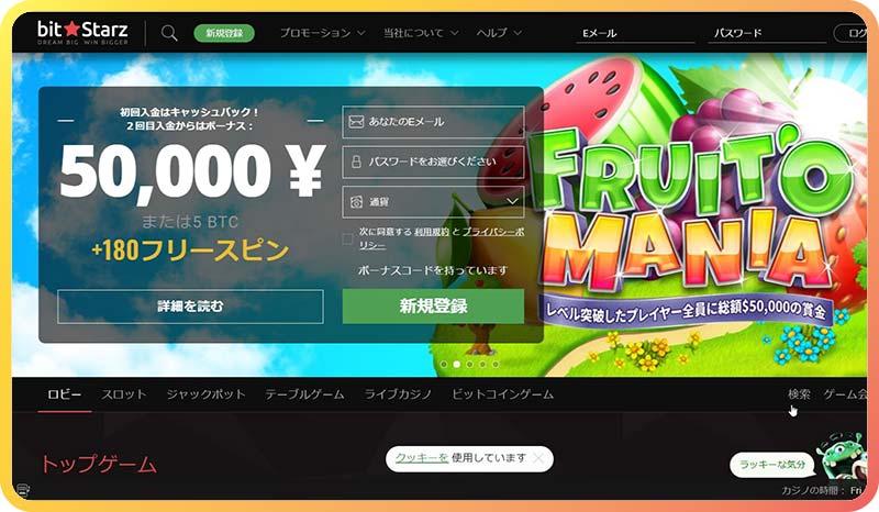 bitstarzオンラインカジノのランディングページのスクリーンショット
