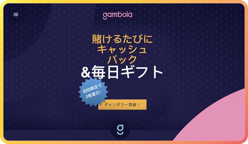 ギャンボラ(Gambola)のレビュー