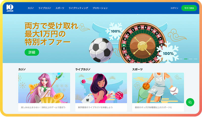10BetJapan オンラインカジノに関するレビュー